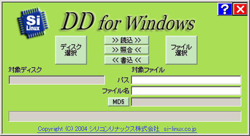 1. DD for Windowsの起動